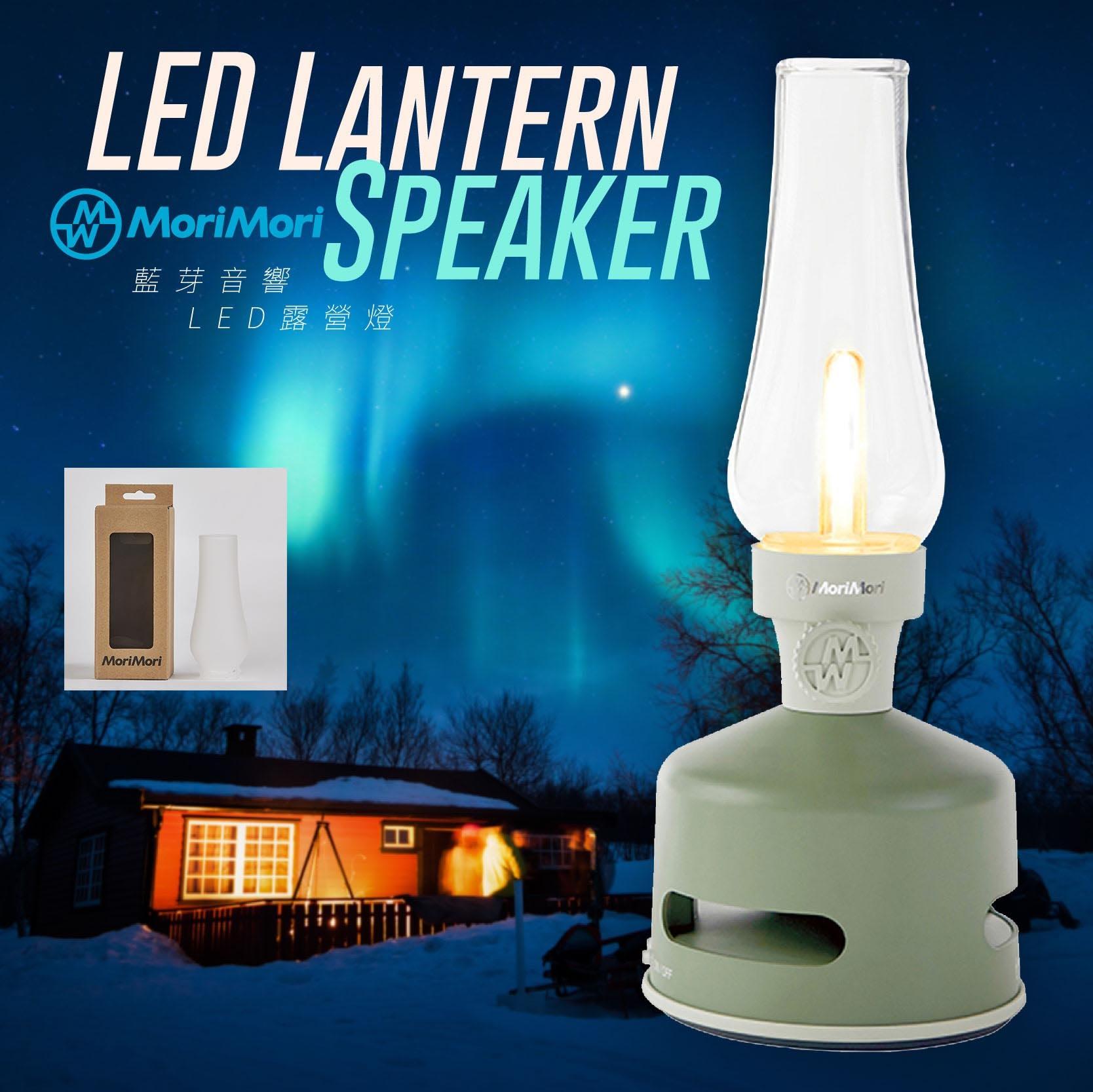 ✨加送霧面燈罩✨ MoriMori 藍牙音響LED露營燈(淺綠色) 喇叭 音響 燈具 露營燈 小夜燈 登山 露營 居家