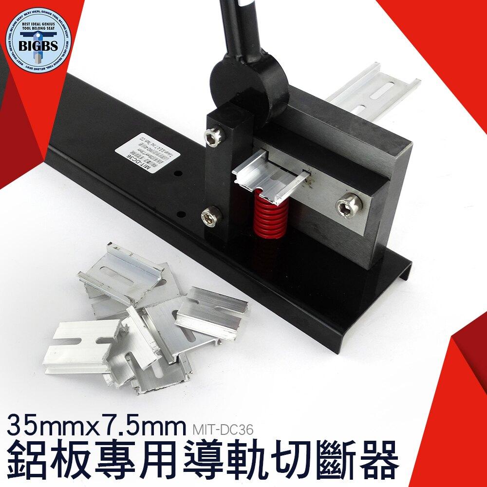 利器五金 導軌切斷器 空開卡軌切斷機 軌道切割機 快速導軌剪鉗 DC36