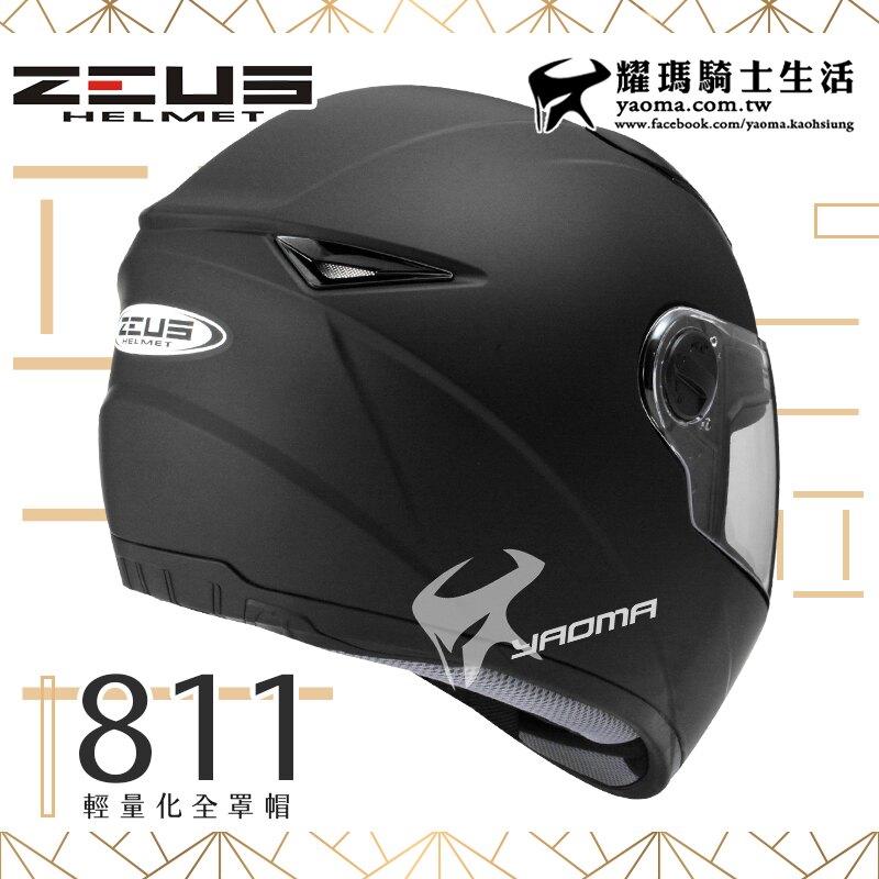【加贈好禮】ZEUS安全帽|ZS-811 素色 消光黑 內襯可拆 全罩帽 811 輕量化全罩帽 『耀瑪騎士生活機車部品』