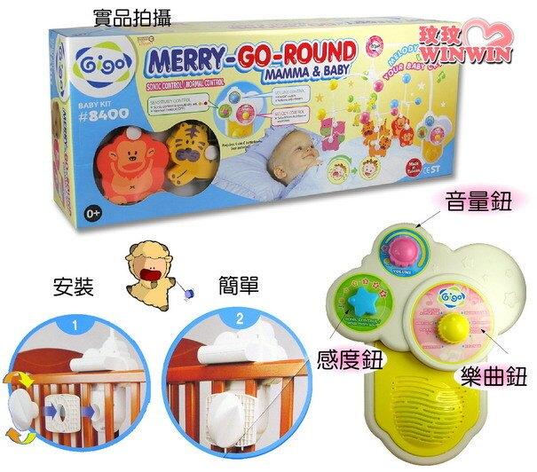 智高(gigo) #8400親子動物 嬰兒(聲控)床邊音樂吊鈴 *新品上市-超低價*