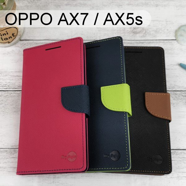 【My Style】撞色皮套 OPPO AX7 / AX5s (6.2吋)