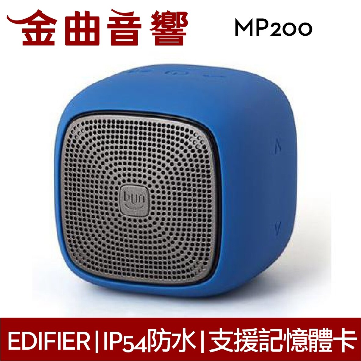 EDIFIER 漫步者 MP200 多色可選 藍牙喇叭   金曲音響