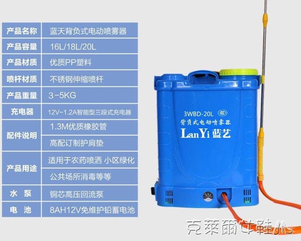 智慧電動噴霧器農用背負式充電多功能打藥機噴農藥高壓鋰電池噴壺 MKS 免運 清涼一夏钜惠