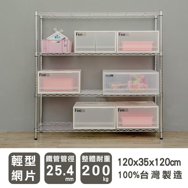【UHO】120X35X120cm 輕型四層電鍍波浪架