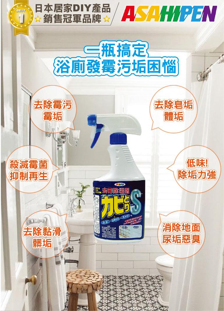 ✩發霉救星✩日本原裝進口 去霉除垢劑 500ml  霉斑 黃垢去除 浴室 排水口 牆壁 馬桶 |油老爺快速出貨