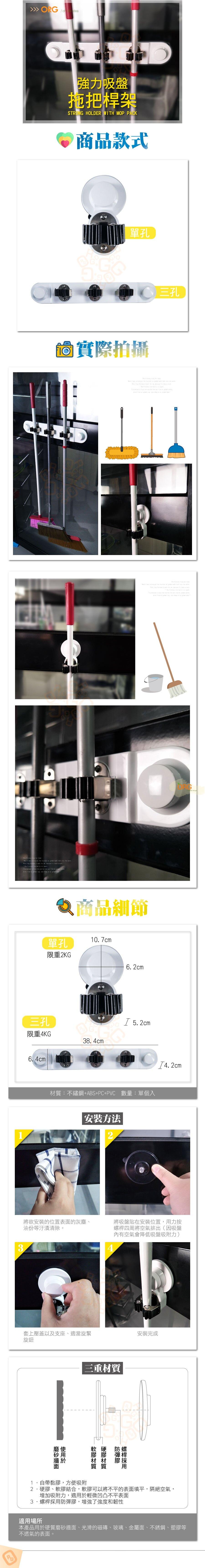 ORG《SD1499a》耐用!單孔/3孔 拖把桿架 吸盤 拖把架 工具架 掃除工具 置物架 拖把夾 掃把夾 不鏽鋼拖把架