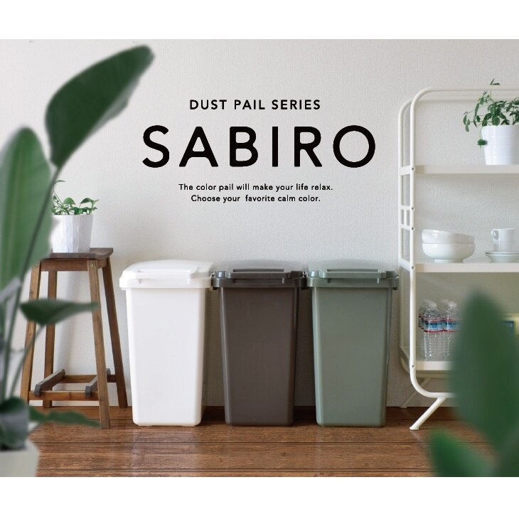 日本 RISU SABIRO系列 連結式環保垃圾桶 45L - 三色