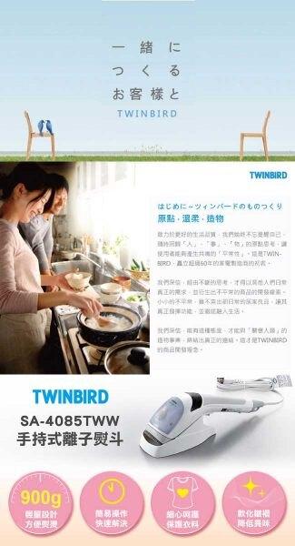 【威利家電】 【分期0利率+免運】日本TWINBIRD-手持式離子蒸氣熨斗 SA-4085TWW