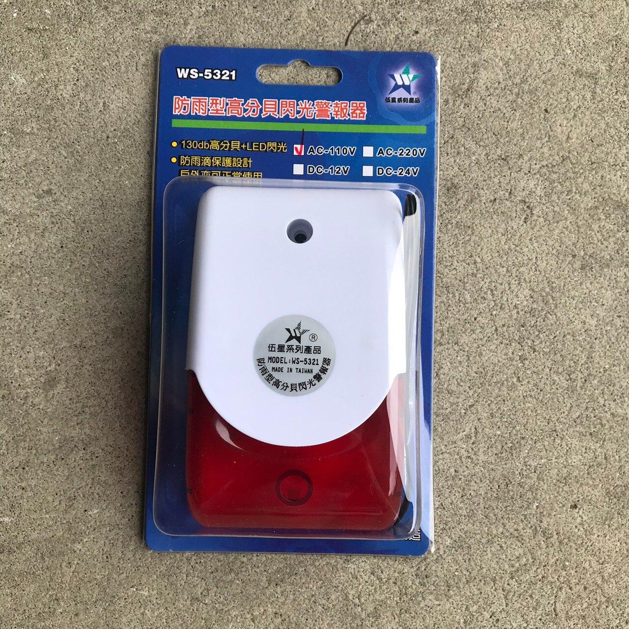 【伍星】防雨型/高分貝閃光警報器WS-5321 AC110V / AC220V