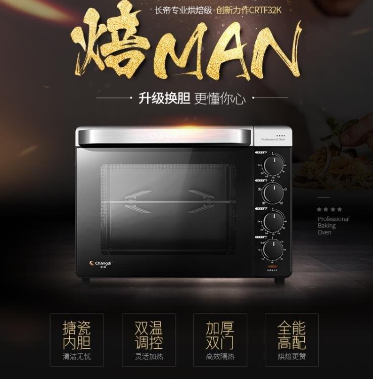 電烤箱-烤箱家用烘焙多功能全自動32升迷你蛋糕麵包電烤箱  聖誕節禮物