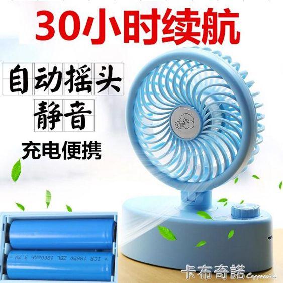 自動搖頭usb小風扇迷你便攜式可充電帶裝電池兩用鋰蓄電池無線款