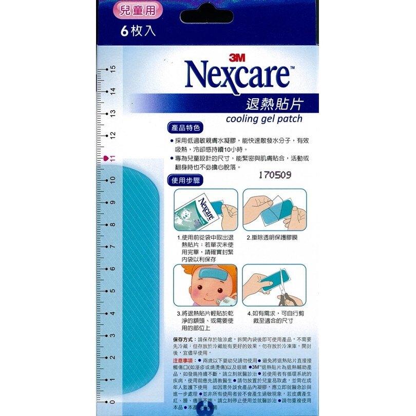 【醫護寶】Nexcare 3M 退熱貼片 – 兒童用