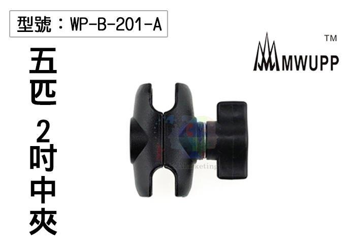 【尋寶趣】2吋中夾 固定架 汽車 重機 機車 自行車支架配件 RAM Mounts可參考 WP-B-201-A