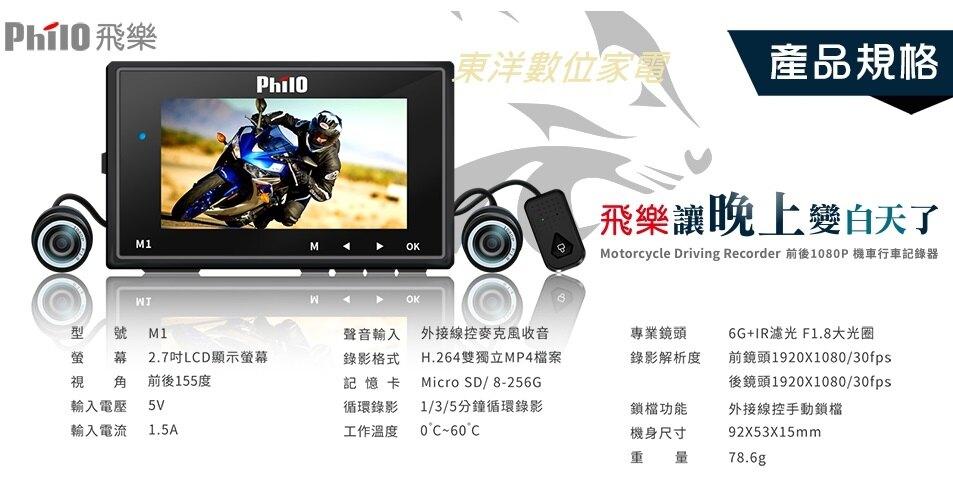 ****東洋數位家電***** Philo飛樂 M1 Plus Ts碼流1080P機車行車紀錄器 全新品附發票 自行安裝DIY