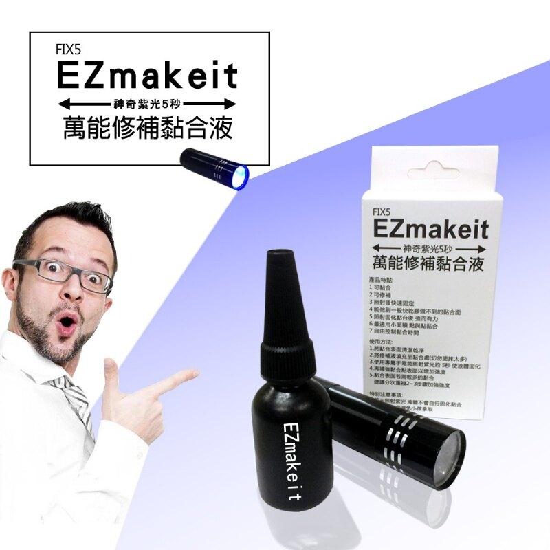 EZmakeit-FIX5 神奇紫光5秒-萬能修補黏合液10g 接著劑 模型組合/美工/勞作/居家修繕【風雅小舖】