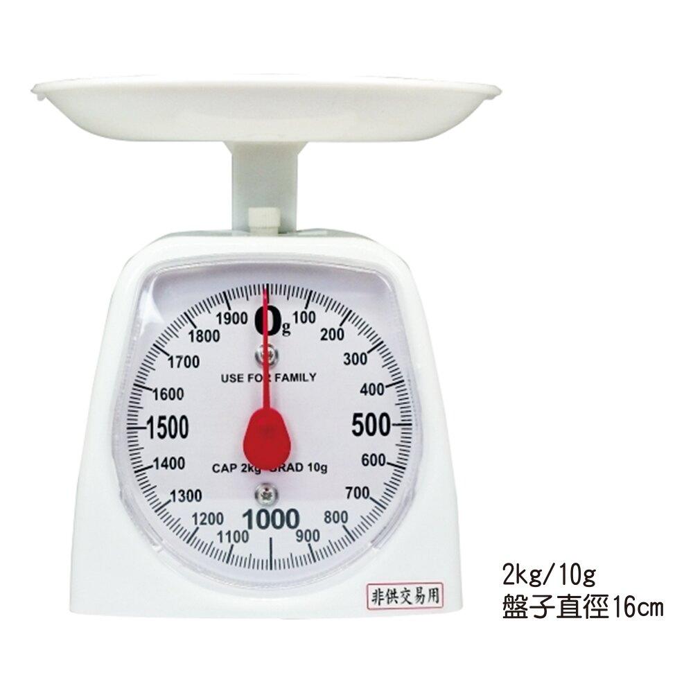 信秤 料理秤 LIFE徠福 2552 2Kg 信秤【文具e指通】量販.團購