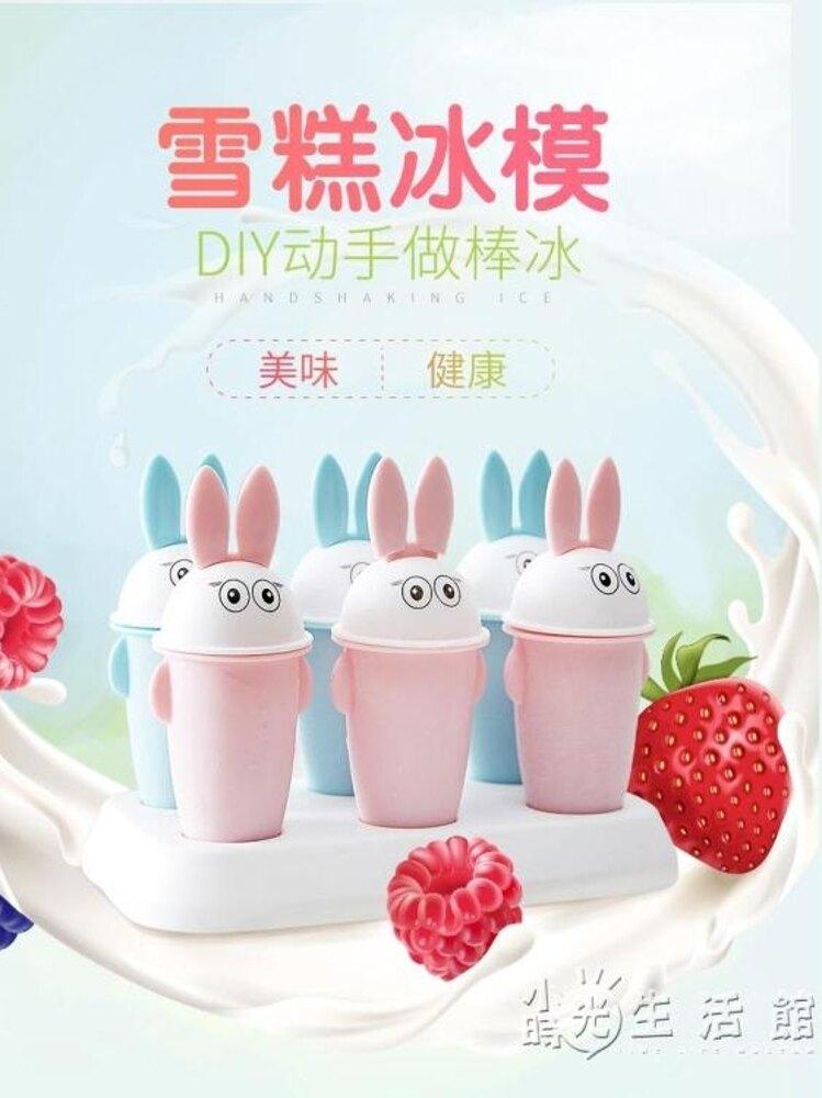 【免運】可愛卡通雪糕模具家用自制無毒冰淇淋創意做棒冰冰棍磨具冷飲制作 一米陽光 喜迎新春 全館8.5折起