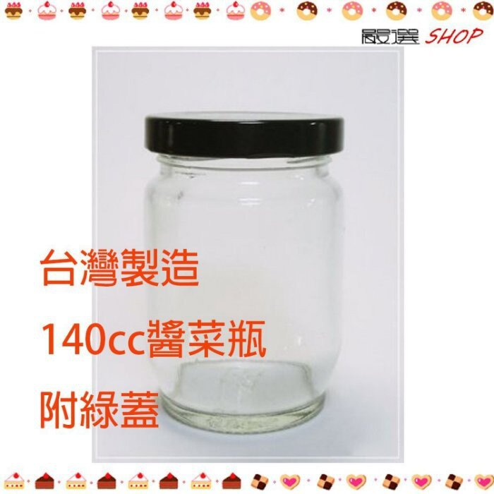 【嚴選SHOP】台灣製造 附綠蓋 140cc醬菜瓶 果醬瓶 醬瓜瓶 醃製罐 玻璃瓶 玻璃罐 買整箱更便宜【T007】