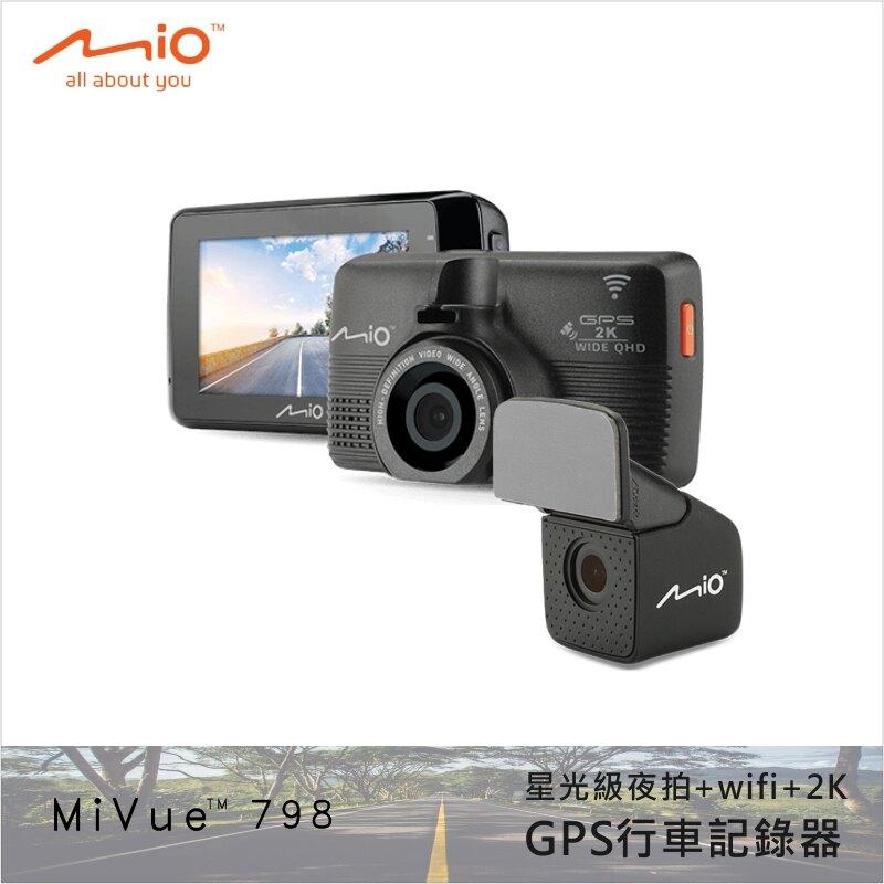 【車配嚴選】Mio MiVue™ 798 2.8K星光級WiFi行車記錄器 頂級夜拍 大光圈 GPS測速雙預警
