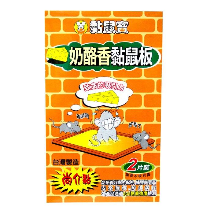 黏鼠寶 奶酪香 黏鼠板 (25x15cm) 2片裝/盒【康鄰超市】