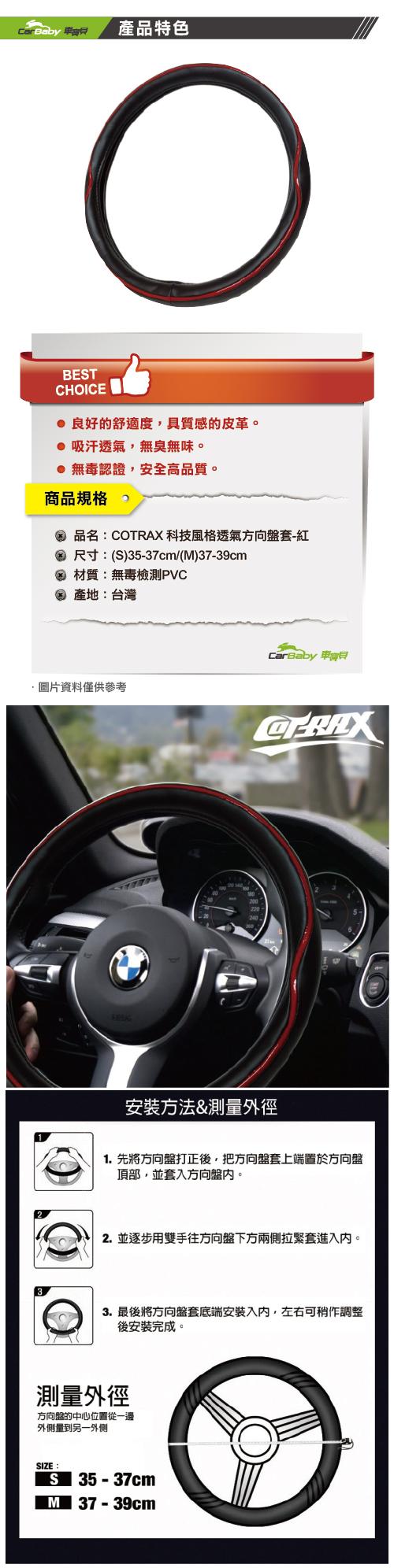 COTRAX 科技風格透氣方向盤套-紅 (S/M)
