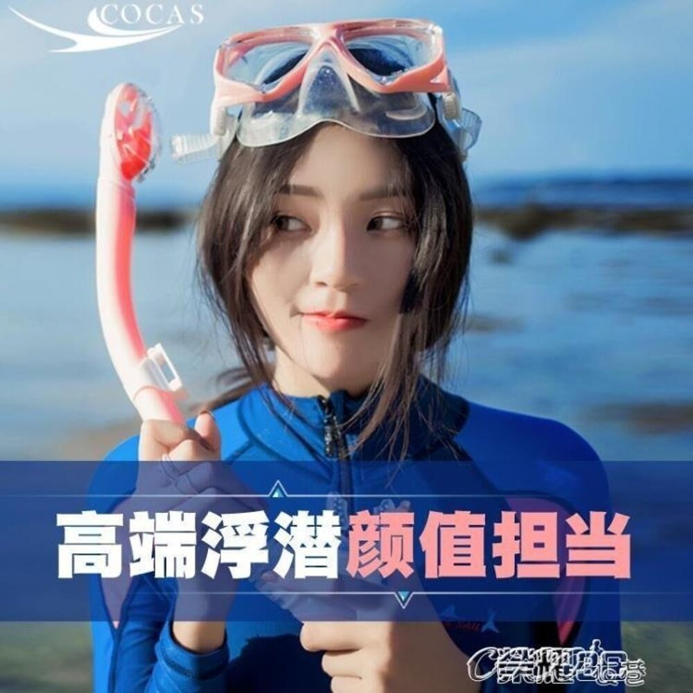 潛水鏡 套裝全乾式呼吸管成人防霧眼鏡面罩潛水套裝備 清涼一夏特價