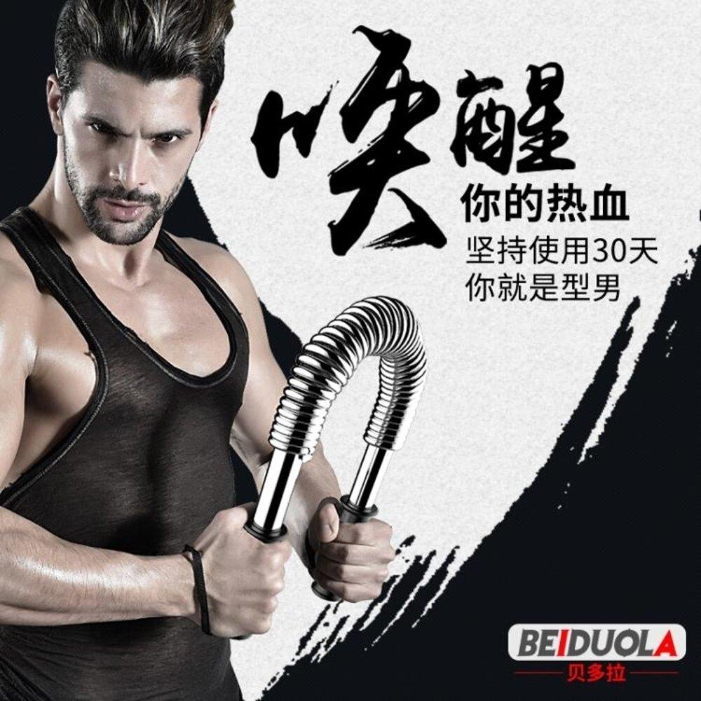 臂力器30kg健身器材家用50公斤握力棒40公斤彈簧練胸肌臂力棒60KG 歐韓時代
