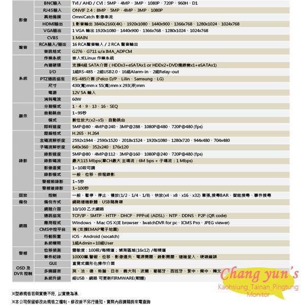 高雄/台南/屏東監視器 KMH-1628AU-N 16路數位錄影主機 H.265 TVI/AHD/CVI/IPC DVR