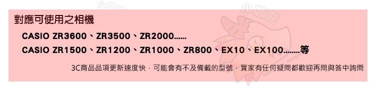 【套餐組合】 CASIO ZR1500 ZR1200 ZR1300 ZR1100 ZR1000 NP130 電池 + 座充 充電器 鋰電池 CNP130 副廠電池