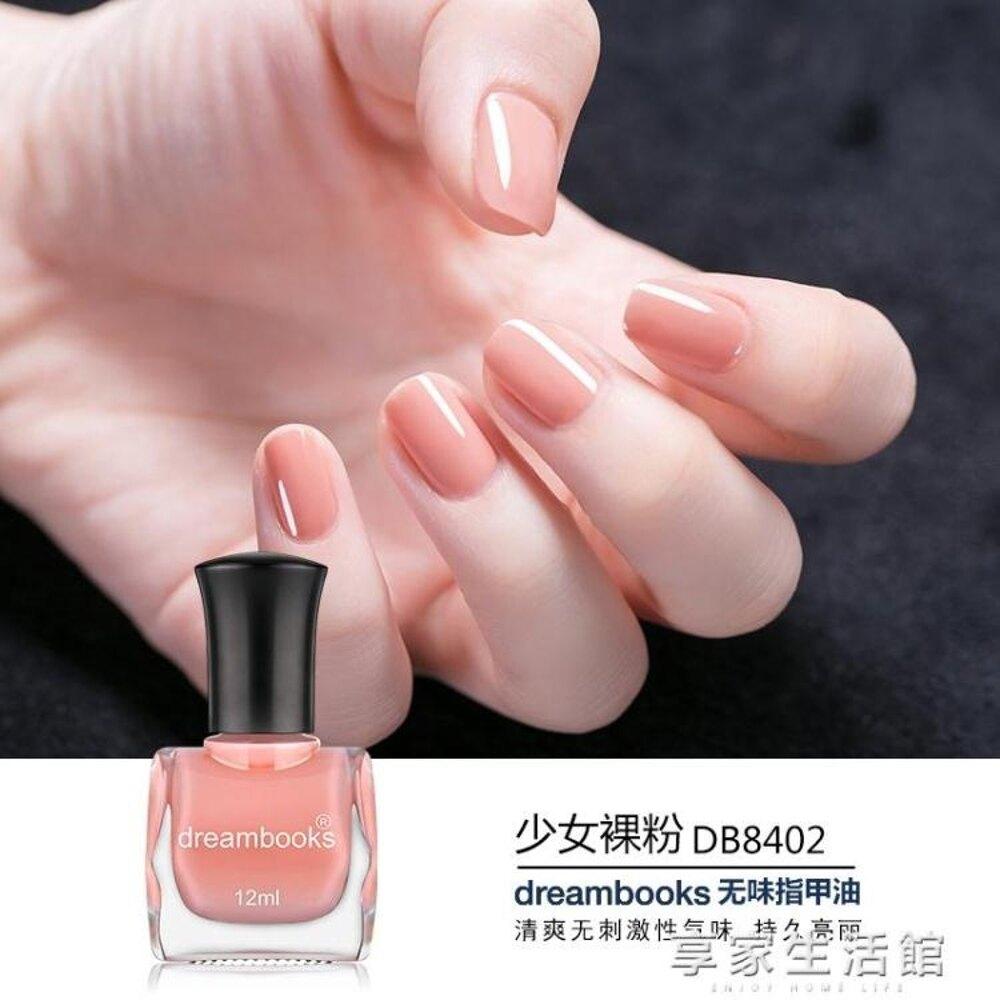 DB少女心裸粉色指甲油持久不可剝防水無毒撕拉不掉色透明冰沙果凍     全館八五折