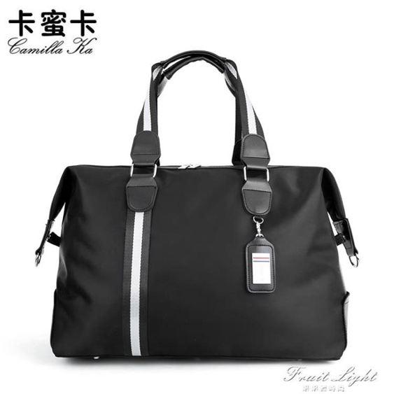 旅行包男短途出差旅游手提包小行李包大容量行李袋旅行袋旅游包 果果輕時尚