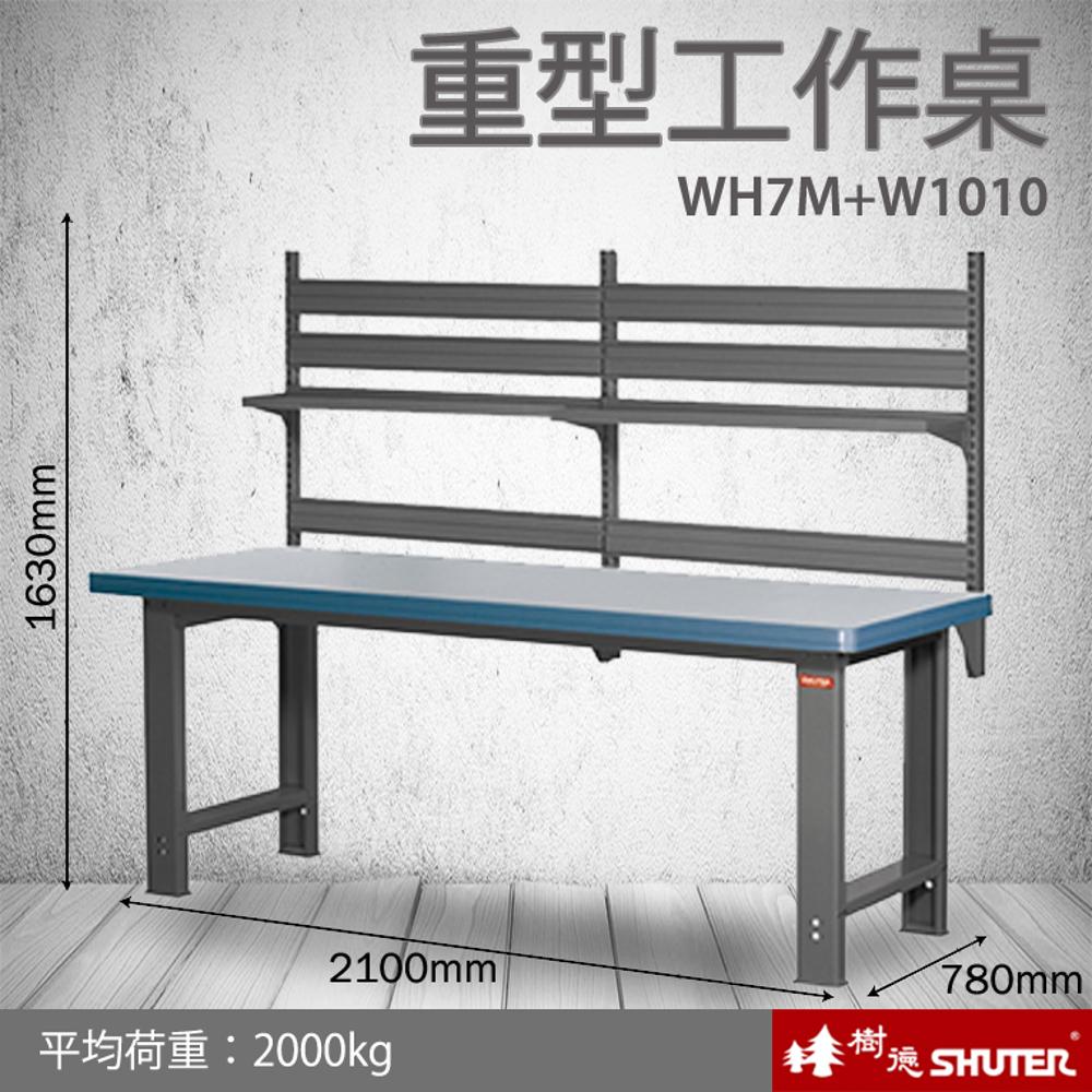 【量販2台】樹德 重型工作桌 WH7M+W1010 (工具車/辦公桌/電腦桌/書桌/寫字桌/五金/零件/工具)
