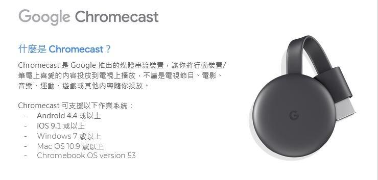 GOOGLE Chromecast HDMI   第三代  媒體串流播放器 電視棒 V3