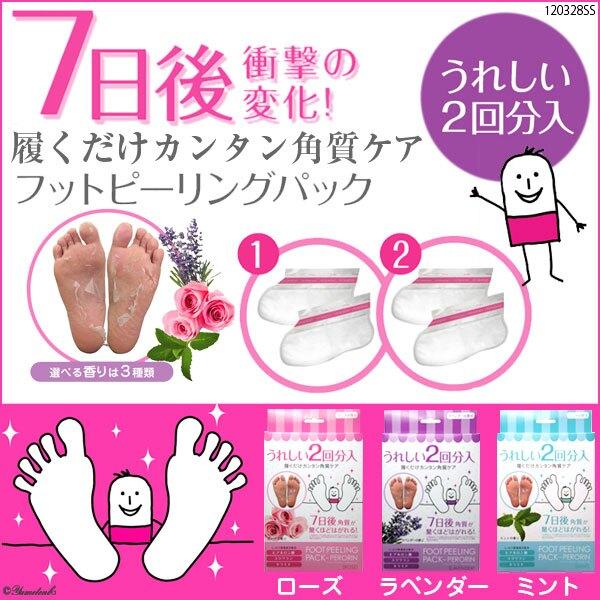 日本製 Marriene Sosu 足部去角質足膜/7日足膜(玫瑰) 2雙入(可使用2次) *夏日微風*