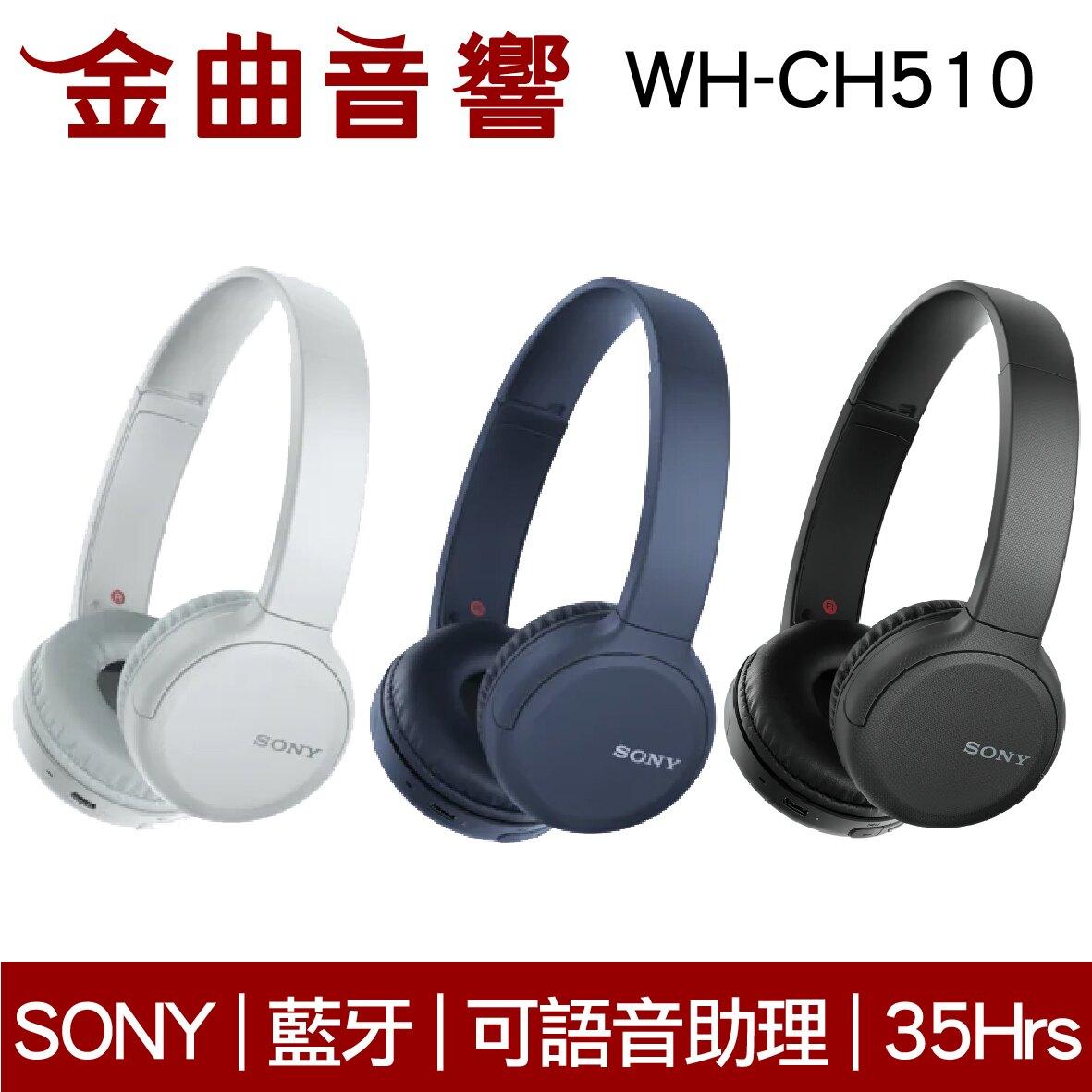 SONY 索尼 WH-CH510 黑色 無線 藍牙 耳罩式 耳機   金曲音響