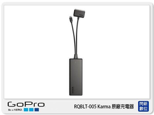 【分期0利率,免運費】 GOPRO RQBLT-005  Karma 充電器 (RQBLT005,台閔公司貨)