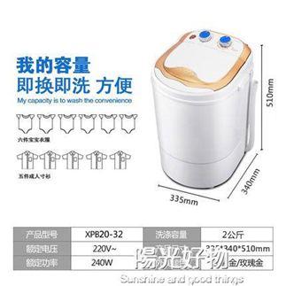迷你洗衣機迷你洗脫一體單筒單桶大容量半全自動家用小型 220vNMS陽光好物