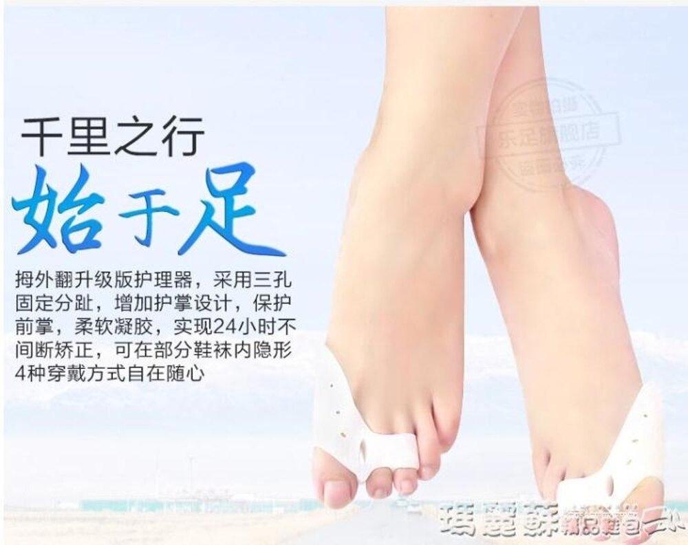 腳趾矯正器 拇指外翻矯正器凝膠拇外翻矯正器大腳骨腳趾矯正器分趾器日用  瑪麗蘇