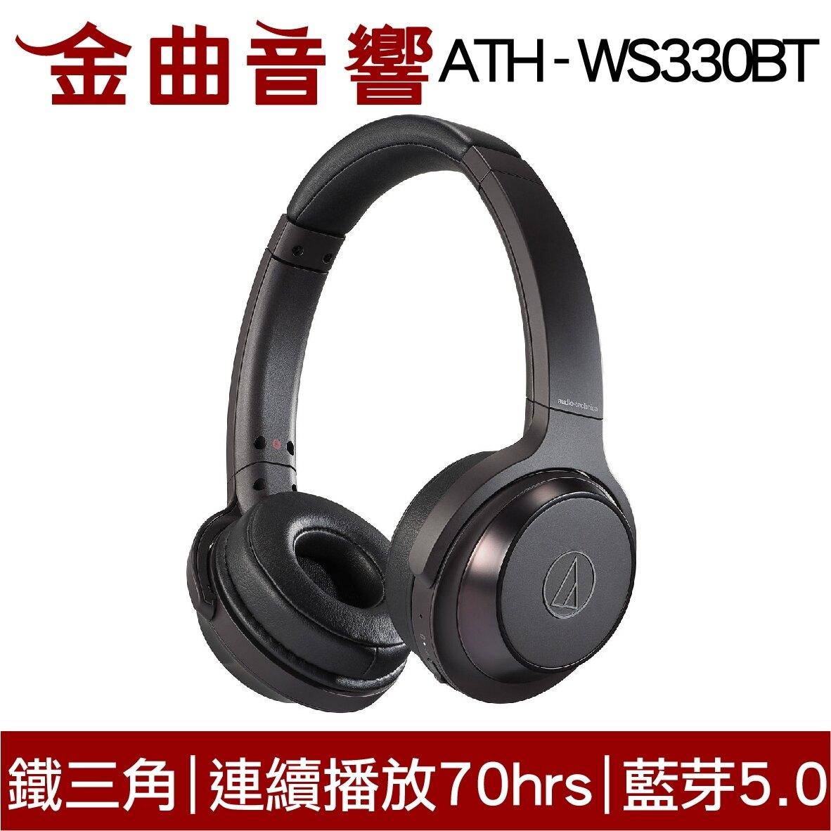 鐵三角 ATH-WS330BT 三色可選 無線藍牙耳機 重低音 | 金曲音響