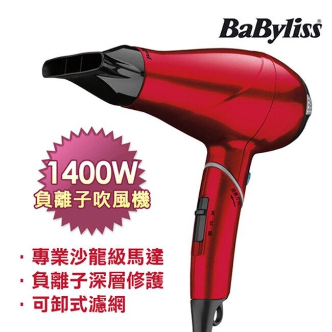 Babyliss1400瓦特專業護髮柔髮負離子吹風機270RW
