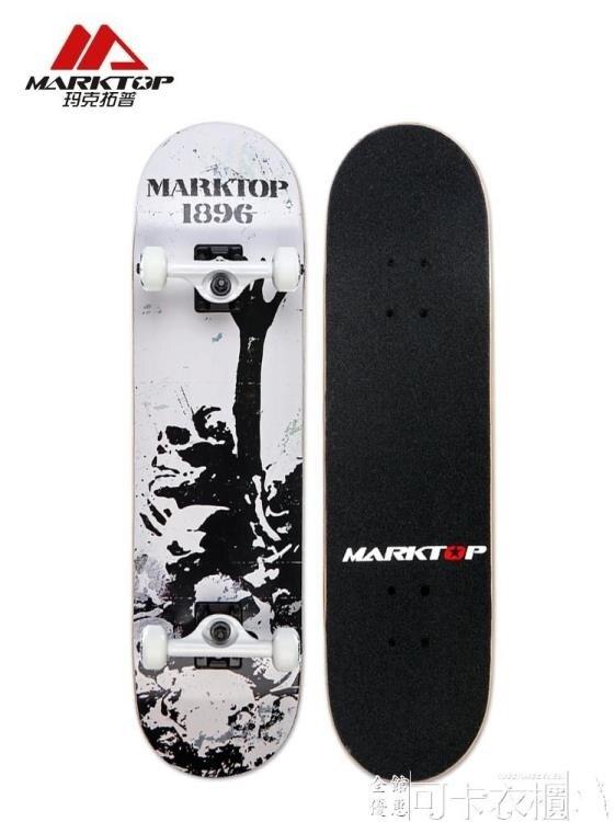 滑板加拿大專業滑板 四輪滑板車雙翹滑板 成人滑板   領券下定更優惠