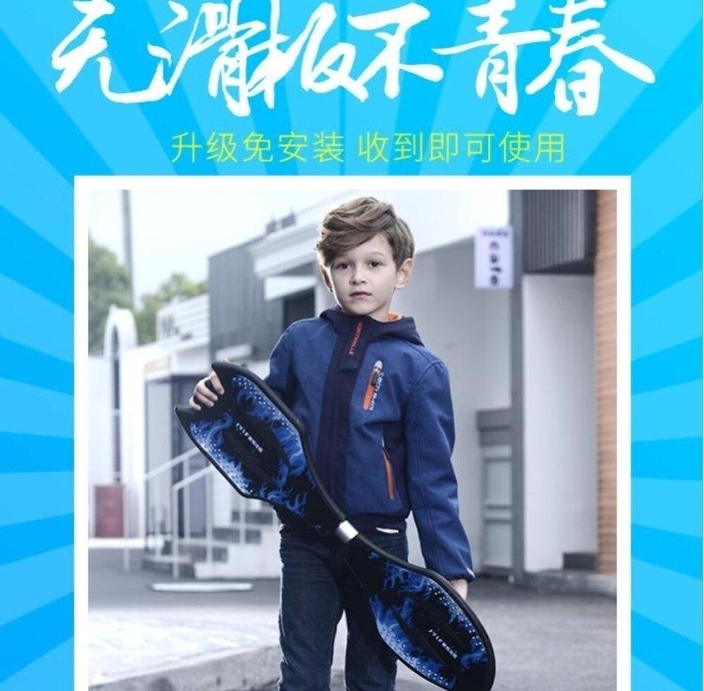 滑板車 兒童二輪滑板車6歲兩輪閃光輪成人搖擺活力板青少年游龍滑板 全館85折起 JD
