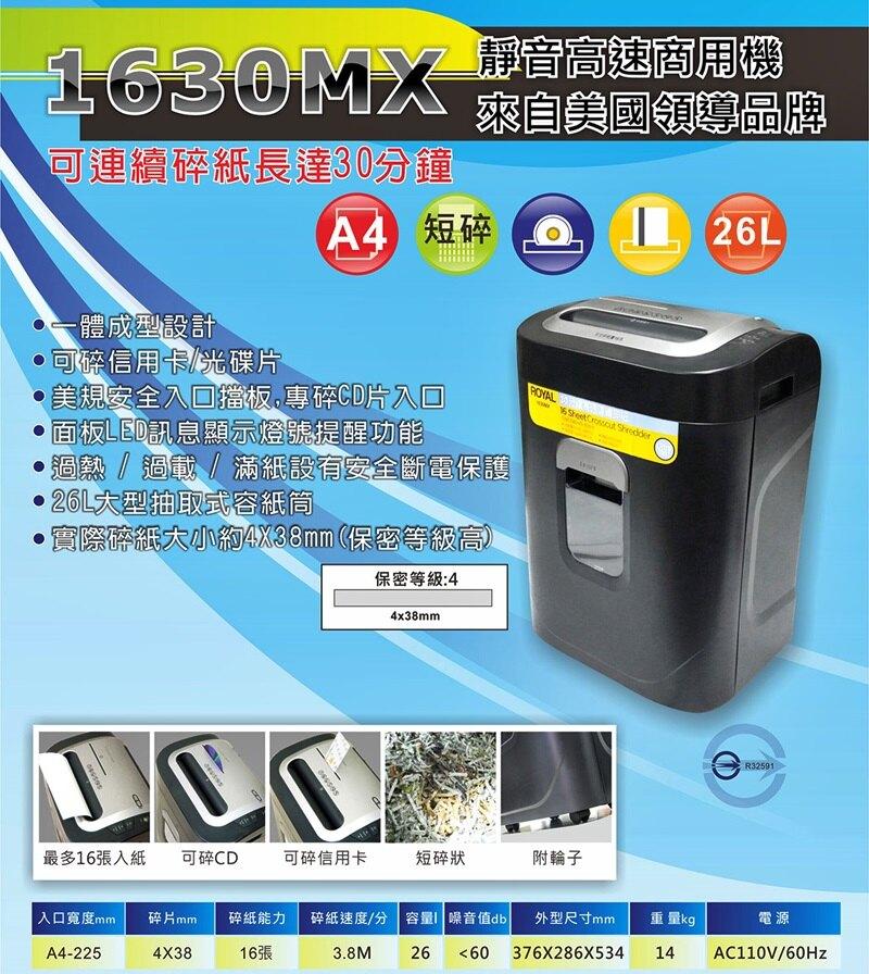 ROYAL 1630MX專業短碎型碎紙機 【高速型/中文面版顯示/可碎CD及信用卡/可連碎30分鐘】