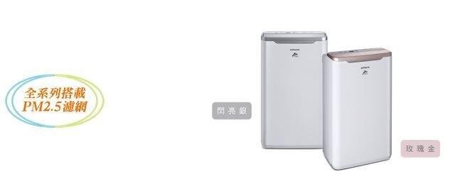 HITACHI日立除濕機6公升 RD-12FQ(閃亮銀)/RD-12FR(玫瑰金)