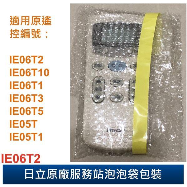 【非變頻分離式及窗型冷氣專用】 HITACHI 日立 原廠 冷氣專用遙控器 IE06T2