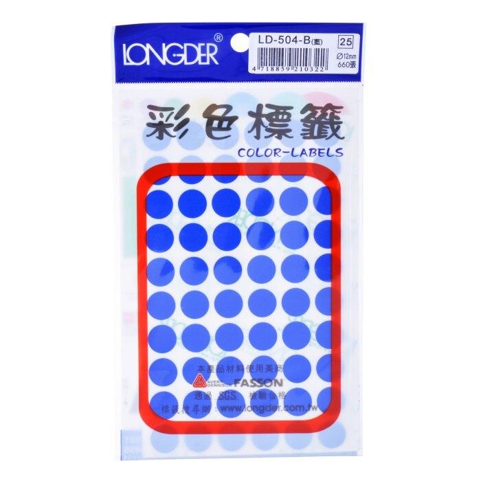 龍德 LD-504  彩色圓點標籤 12mm (660張/包)