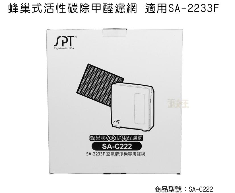 【尋寶趣】蜂巢式活性碳除甲醛濾網 適用SA-2233F 除臭 空氣清淨機濾網 空氣淨化 除菌 台灣製造 SA-C222