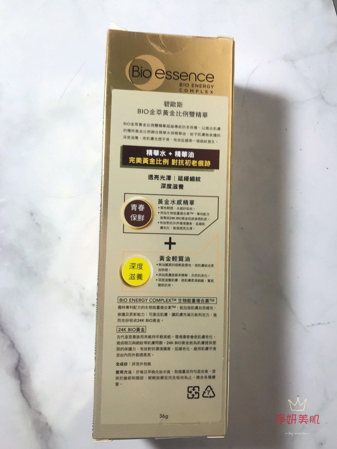 【Bio-essence 碧歐斯】BIO金萃黃金比例雙精華 36g(BIO金萃黃金系列) 效期2022.12【淨妍美肌】
