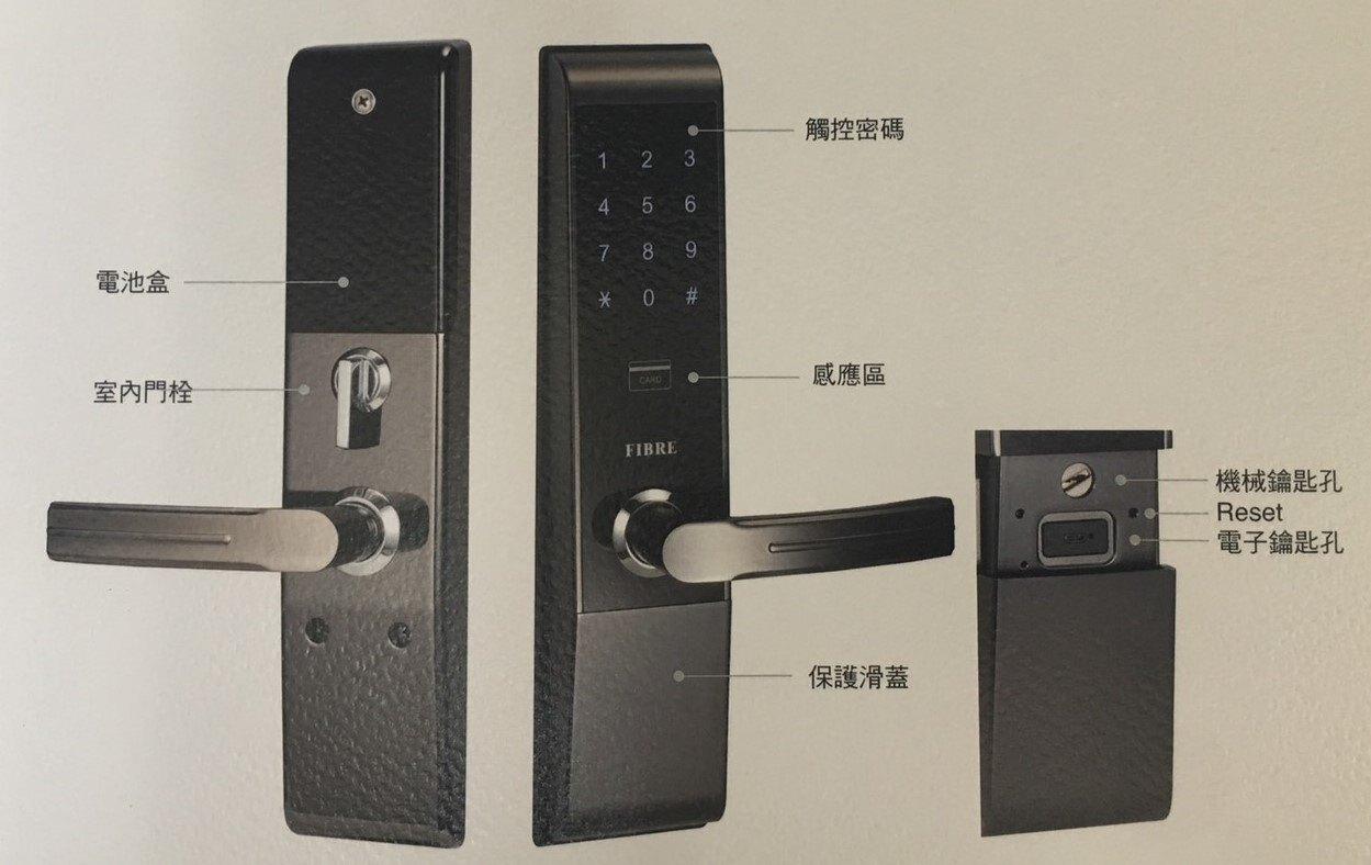 FIBRE琺博 威力 電子鎖 FB83 密碼/感應卡/機械鑰匙/電子鑰匙 智慧型 防盜門鎖