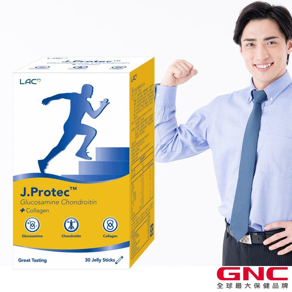 【GNC健安喜】買2送1 | LAC 敏力捷果凍-梅子口味 30包/盒